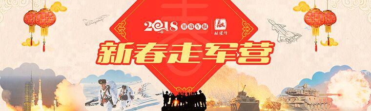 """这个没有""""酒味""""的春节,军营里更有年味了"""