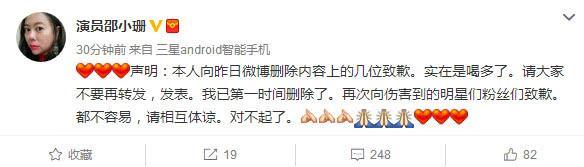 邵小珊发布诋毁赵薇范冰冰言论后致歉:喝多了