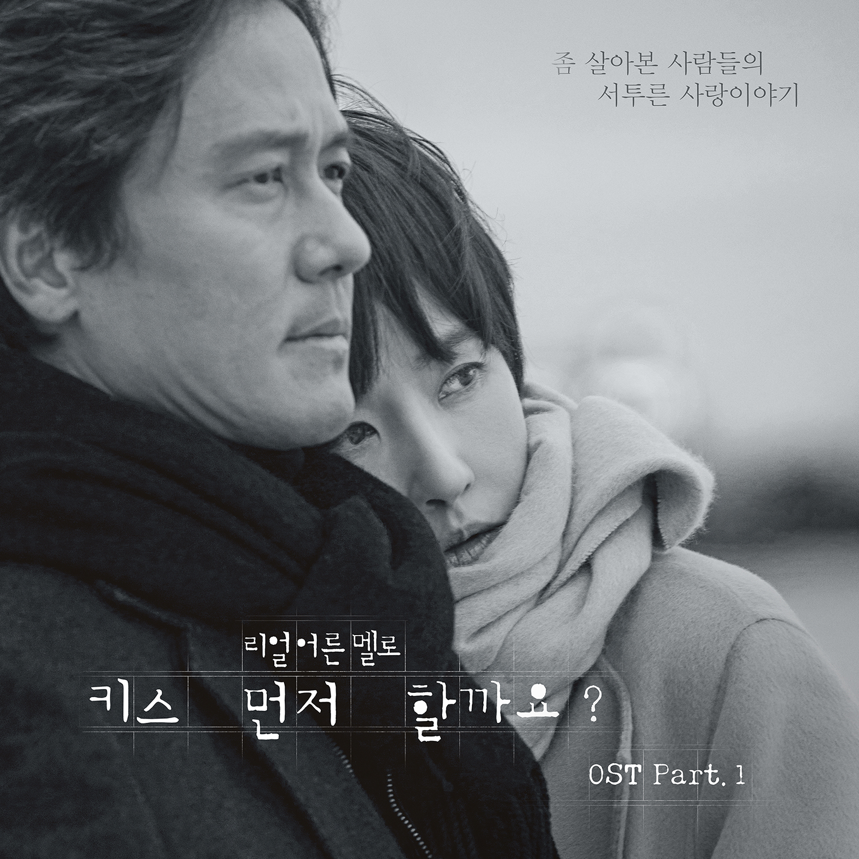 Kwon Jin Won与f(x)成员Luna参与《要先接吻吗》OST