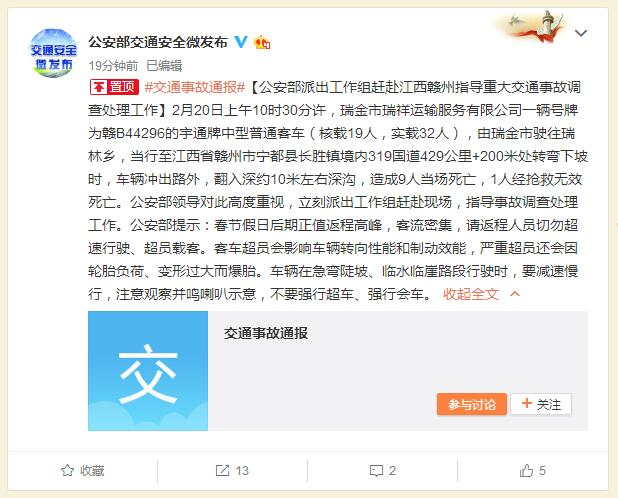 江西超载客车侧翻致10遇难 核载19人实载32人