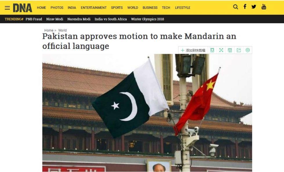 salaam walaikum(你好), 你好:巴基斯坦参议院批准宣布汉语为官方语言