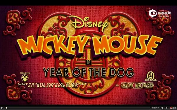 迪士尼狗年动画短片出炉 布鲁托米老鼠激情追逐