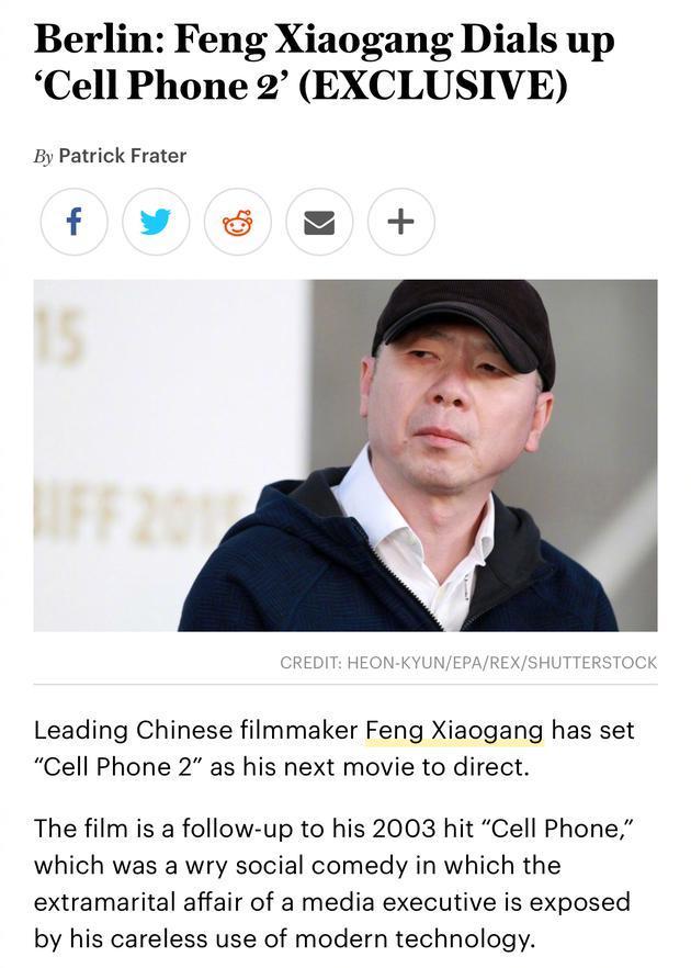 葛大爷回归吗?冯小刚要拍《手机2》 刘震云编剧