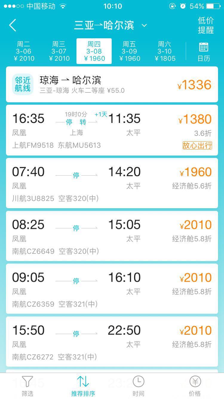 三亚返京机票暴涨近10倍 返哈尔滨机票高达2万元