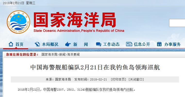中国海警舰船编队2月21日在中国钓鱼岛领海巡航