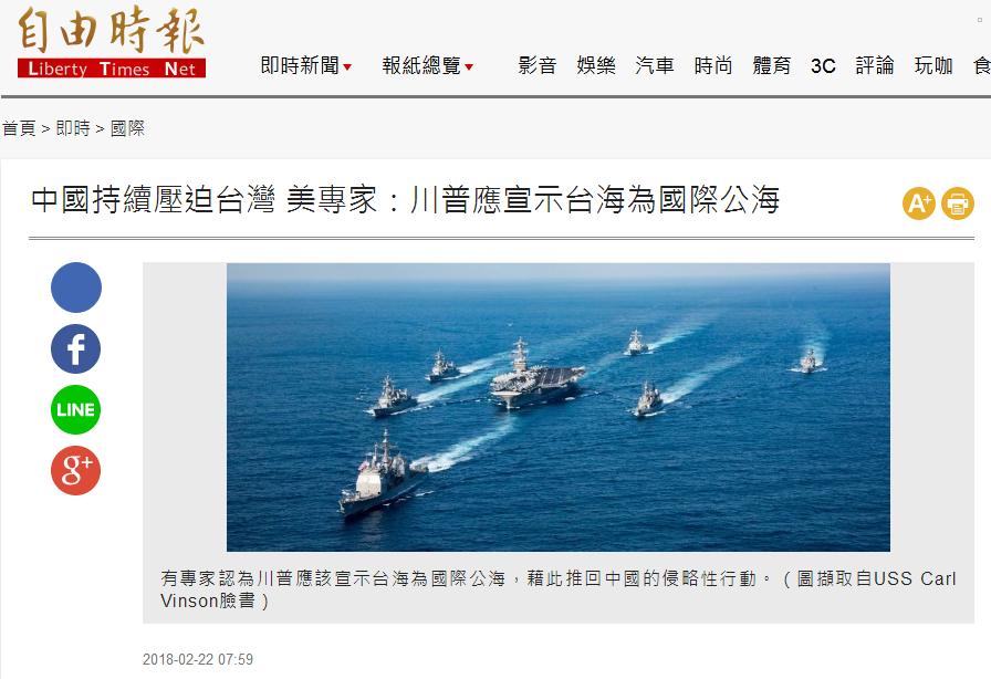 what?! 美专家要让特朗普宣示台海为国际公海 网友:做梦吧你