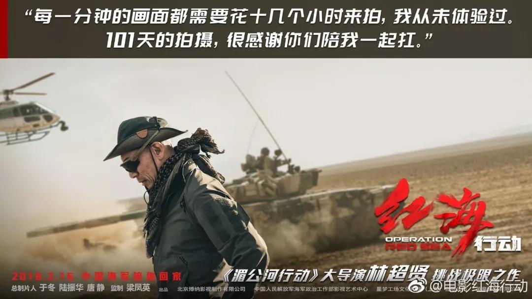 探秘《红海行动》无人机航拍团队幕后故事