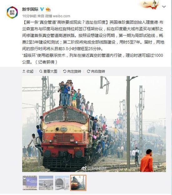 """世界首条""""真空管道""""高铁要成现实?选址在印度"""