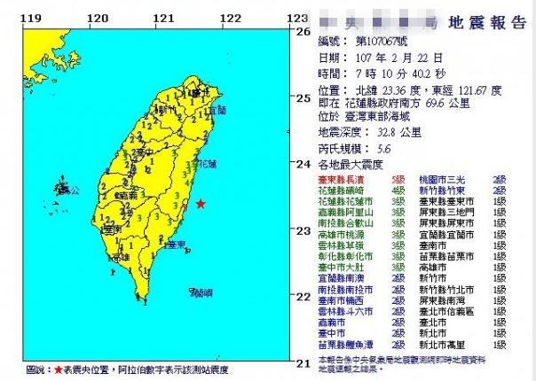 又震!台湾今早发生规模5.6级地震 全台有感