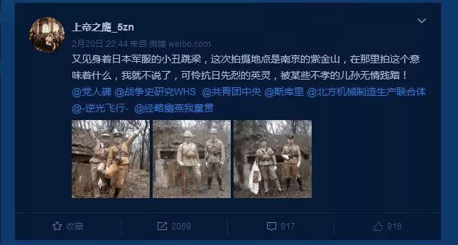 两精日南京紫金山留影,侵华日军南京大屠杀遇难同胞纪念馆怒了!
