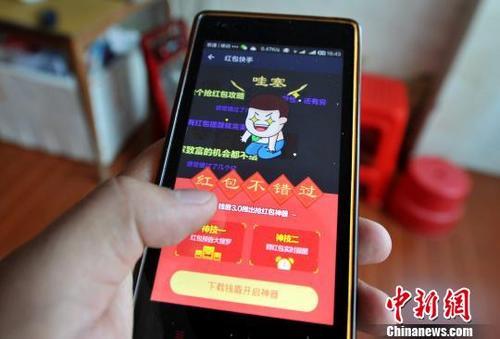 """手机上的中国年:扫码集""""福"""" 吃鸡养蛙当主播"""