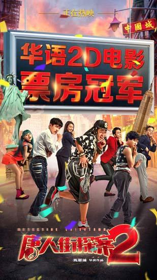 《唐人街探案2》22.14亿刷新华语2D电影票房纪录