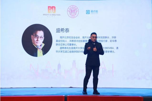 未来已来,相互赋能:2017南开北京校友年会圆满落幕