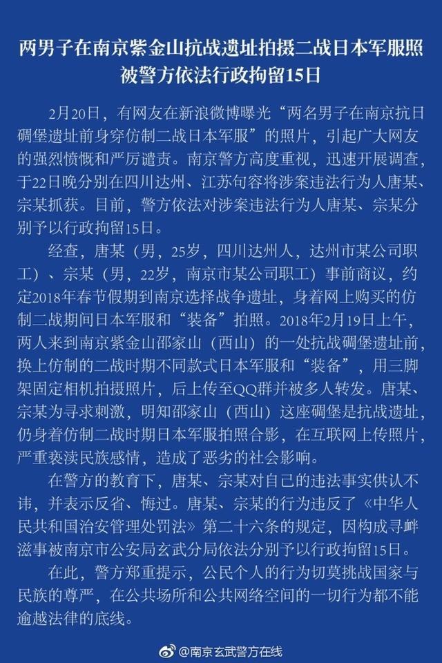 在南京紫金山穿日本军装的两精日,被拘留了!
