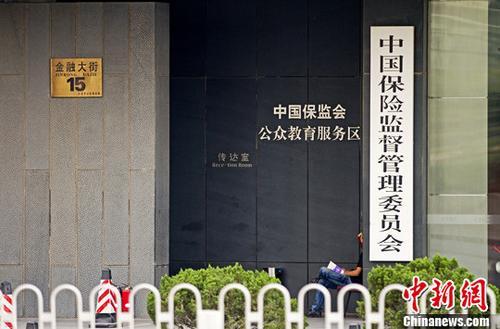 保监会依法对安邦保险集团股份有限公司实施接管