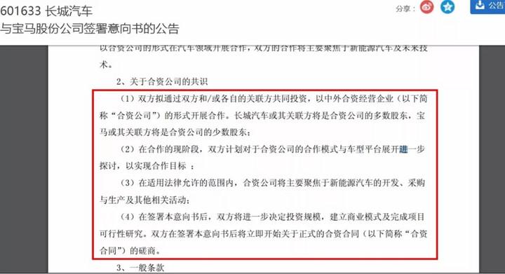长城与宝马达成合作意向:国产纯电动只是开始