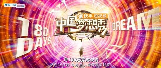 《中国梦想秀》震撼回归 记录平凡人的逐梦历程