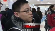 杭州新春首场招聘会  来的都是跳槽的