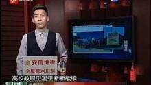 英国多所高校轮番罢工  17万中国留学生受影响