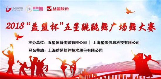 益盟携五星体育 跳跳舞广场舞大赛即将开赛