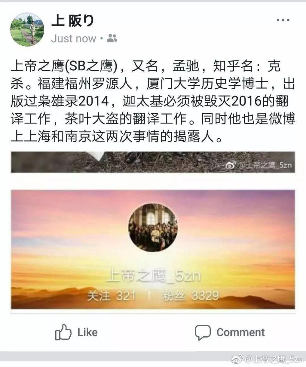 幸运快艇官方开奖记录:精日反扑了?