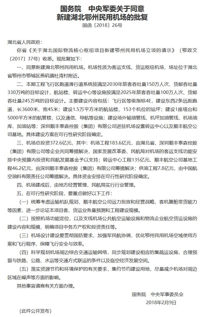 """""""顺丰机场""""获批复 位于湖北省鄂州市"""