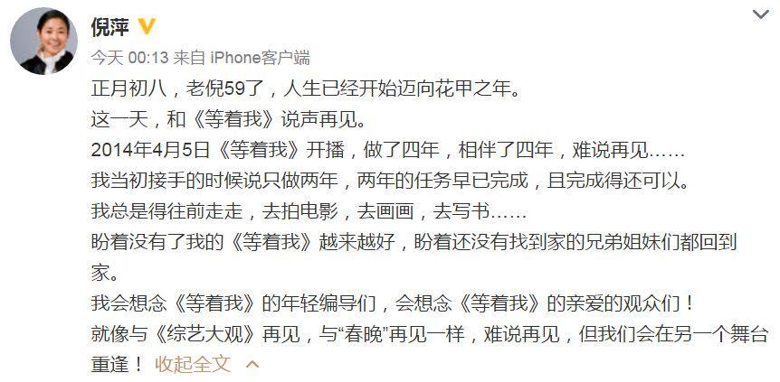 倪萍59岁生日退出《等着我》:她曾是一代人最美的记忆……