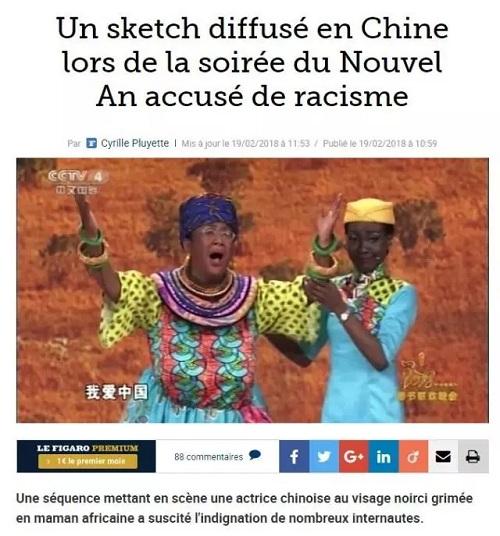 外国网友:中国春晚小品语言并没有污蔑非洲