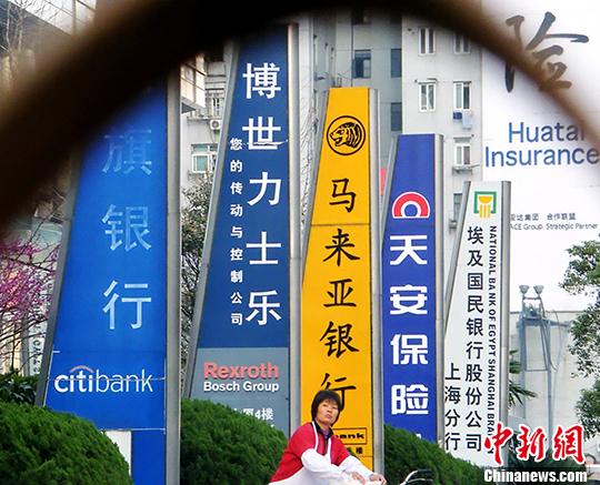 银监会再扩大银行业对外开放 取消四项业务审批