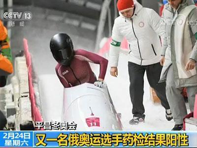【平昌冬奥会】又一名俄奥运选手药检结果呈阳性