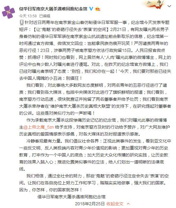 侵华日军南京大屠杀遇难同胞纪念馆:那些已失去中国人魂魄的小丑,别猖狂!