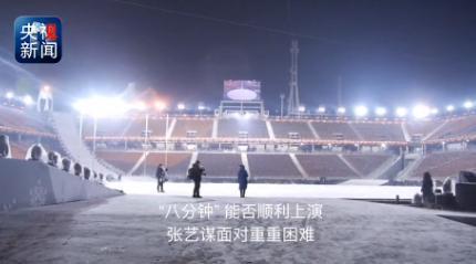 """张艺谋团队风雪交加备战""""八分钟"""" 25日晚正式演出"""