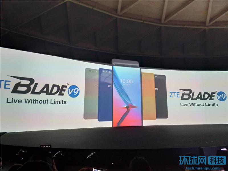 MWC2018:中兴Blade V9发布 现场气氛火爆