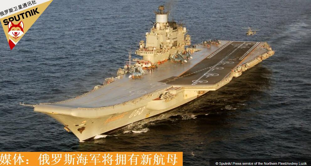 俄媒:俄罗斯海军将拥有新航母 可搭载90架飞机和直升机