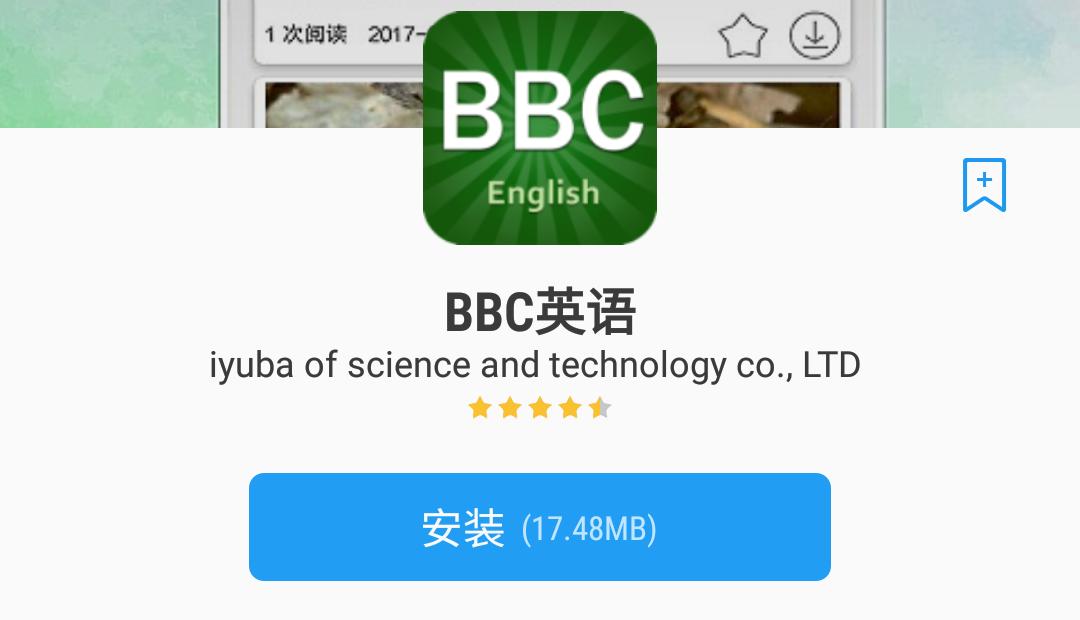 BBC起诉爱语吧利用其推广学英语APP 索赔50万元