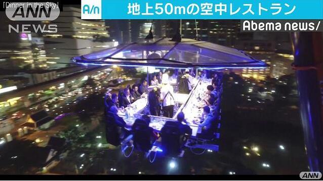 惊悚就餐!泰国曼谷惊现50米高空悬挂餐厅