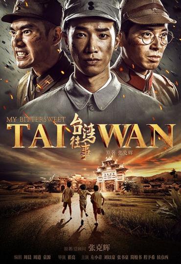 """《台湾往事》热血开播 """"以柔克刚""""现新形式抗战剧"""