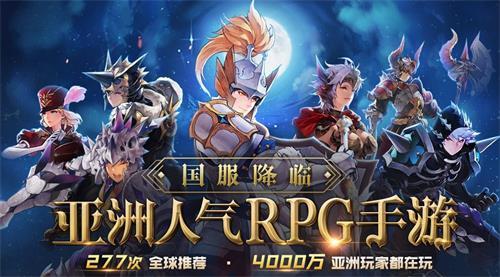 《十二战纪》全新官网首曝!亚洲人气RPG手游开启预约!
