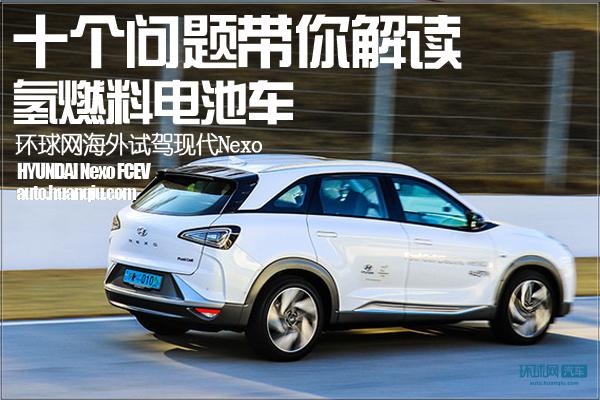 十个问题带你解读氢燃料电池车 环球网海外试驾现代Nexo