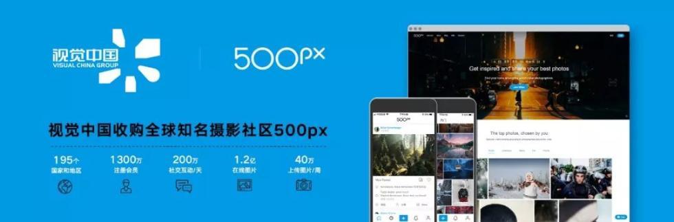 视觉中国收购全球知名摄影社区500px