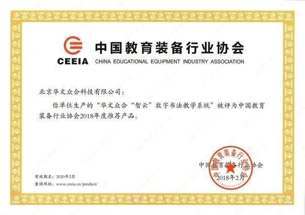 华文众合智云+数字书法教学系统成为中国教育装备协会2018推荐品