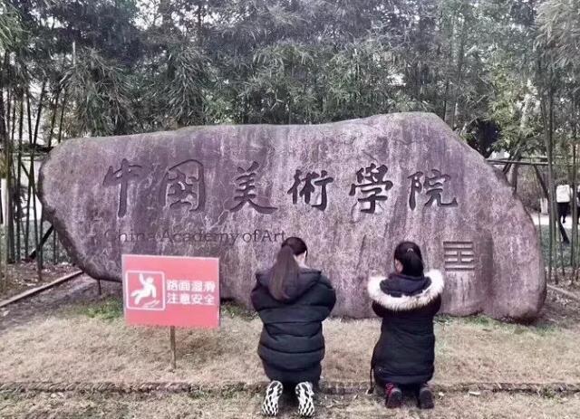 中国美院门口惊现学生跪拜!网友:就差一支香了