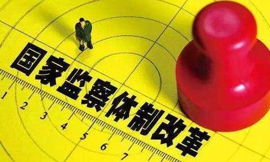 监察体制改革热点问题,北京市监委主任这样回答