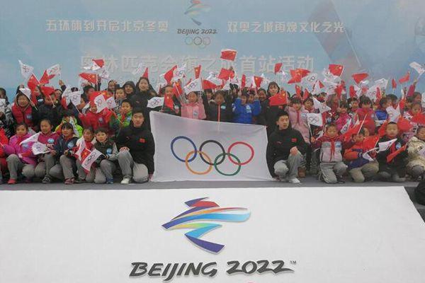 冬奥进入北京周期奥林匹克会旗之旅在长城开启