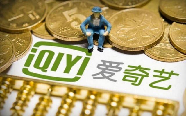 爱奇艺递交IPO申请:拟融资15亿美元 纳斯达克上市