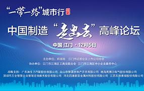 """中国制造""""走出去""""高峰论坛"""