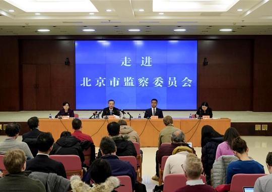 监察体制改革后反腐效率明显提高——走进北京市监委会