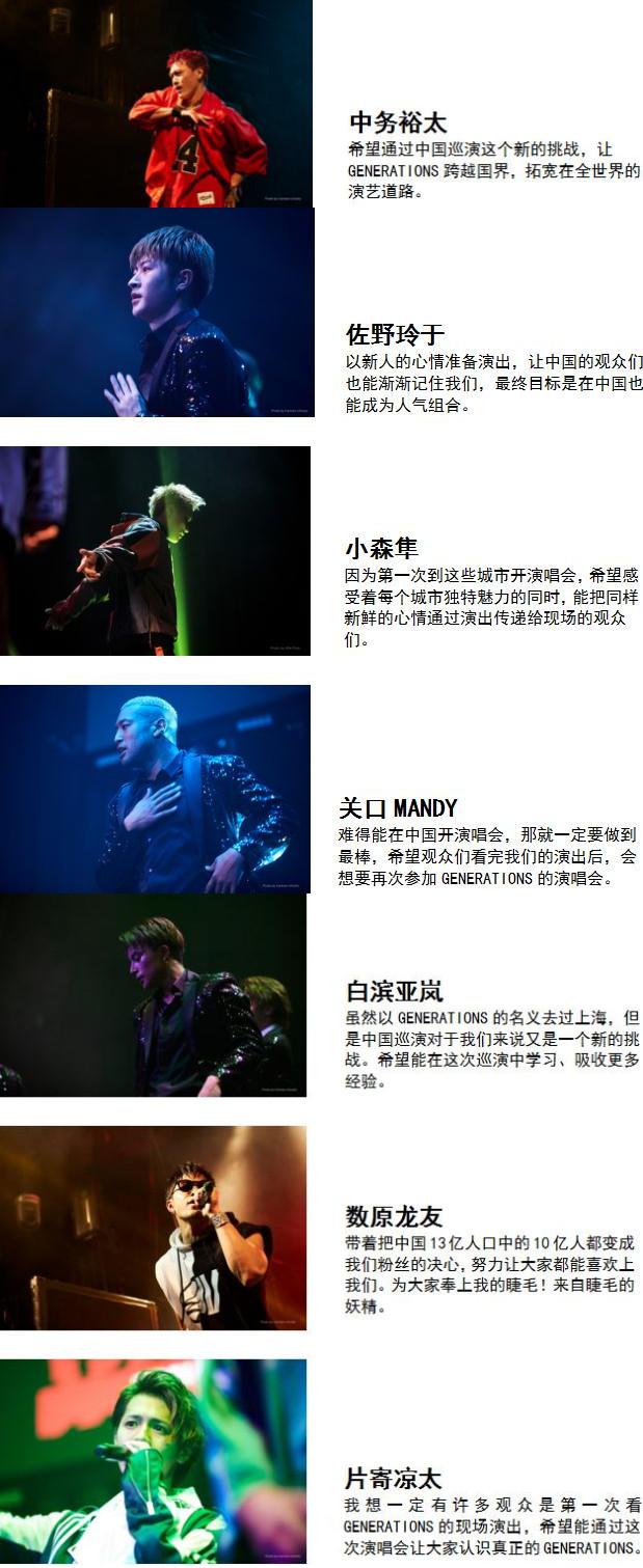 GENERATIONS用中文问候粉丝 中国内地巡回演正在进行