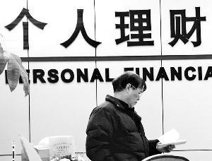 """银行理财收益普遍""""过5"""" 保本型理财或将逐步退市"""