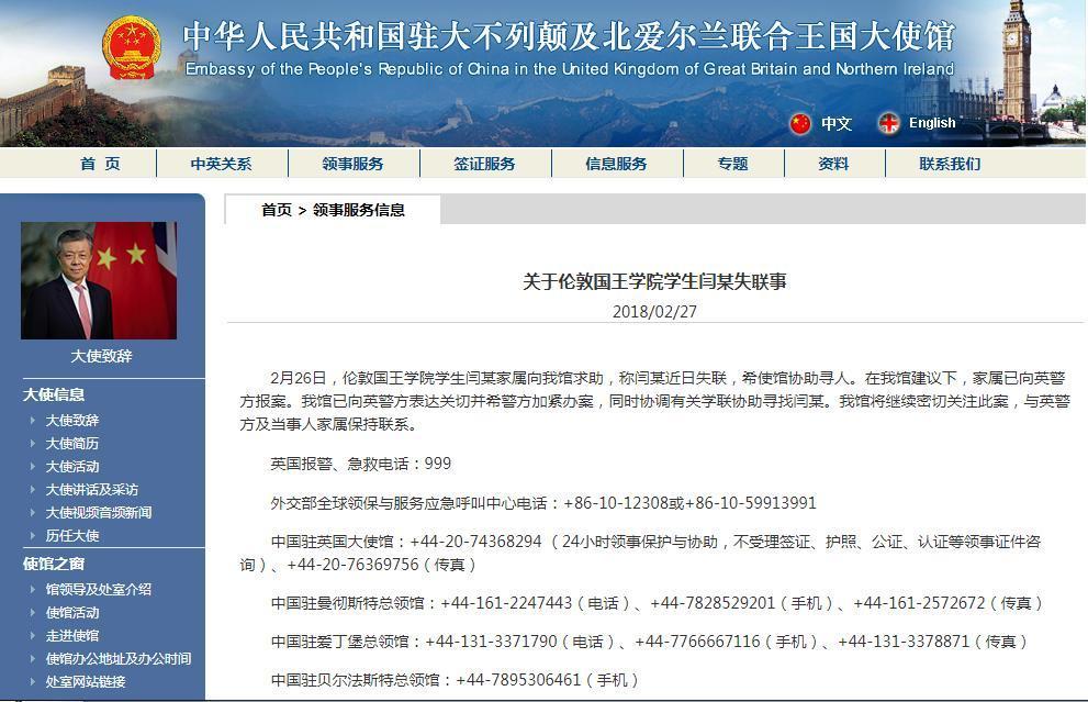 中国一女留学生在伦敦失踪 家属已向当地警方报案